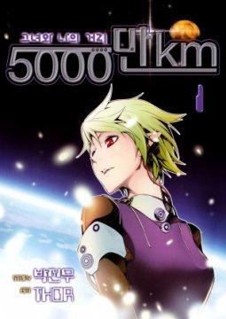 อ่านการ์ตูน มังงะ 50 Million Km แปลไทย