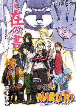 อ่านการ์ตูน มังงะ Naruto -The Day Become Hokage แปลไทย