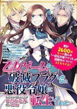 อ่านการ์ตูน มังงะ Otome Akuyaku Reijo แปลไทย