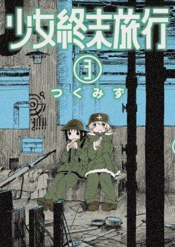 อ่านการ์ตูน มังงะ Shoujo Shuumatsu Ryokou แปลไทย