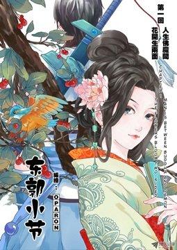 อ่านการ์ตูน มังงะ Dongguo Xiaojie แปลไทย