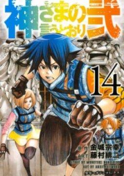 อ่านการ์ตูน มังงะ Kamisama no Iutoori Ni แปลไทย