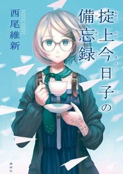 อ่านการ์ตูน มังงะ Okitegami Kyouko no Bibouroku แปลไทย