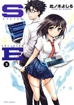 อ่านการ์ตูน มังงะ SE - System Engineer แปลไทย