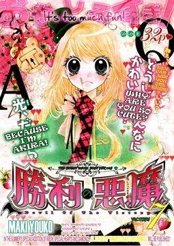 อ่านการ์ตูน มังงะ Shouri no Akuma แปลไทย