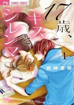 อ่านการ์ตูน มังงะ 17-sai, Kiss to Dilemma  แปลไทย