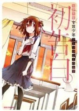 อ่านการ์ตูน มังงะ Hatsu Kokuhaku. แปลไทย