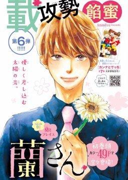 อ่านการ์ตูน มังงะ Takane no Ran san แปลไทย