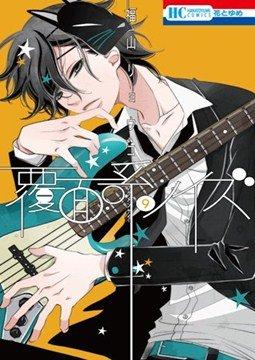 อ่านการ์ตูน มังงะ Fukumenkei Noise แปลไทย