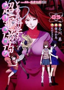 อ่านการ์ตูน มังงะ Toaru Kagaku no Railgun แปลไทย