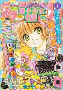 อ่านการ์ตูน มังงะ Cardcaptor Sakura: Clear Card-Hen แปลไทย