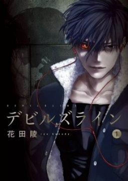 อ่านการ์ตูน มังงะ Devil s Line แปลไทย