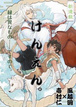 อ่านการ์ตูน มังงะ Ken-En แปลไทย