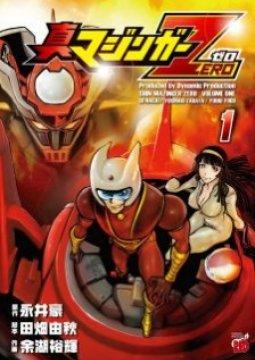 อ่านการ์ตูน มังงะ Shin Mazinger Zero แปลไทย