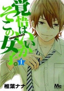 อ่านการ์ตูน มังงะ Kakugo wa Ii ka Soko no Joshi แปลไทย