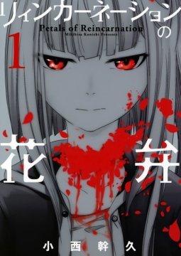อ่านการ์ตูน มังงะ Reincarnation no Kaben แปลไทย