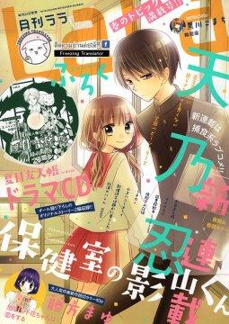 อ่านการ์ตูน มังงะ Hokenshitsu no Kageyama-kun TH แปลไทย