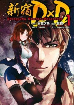 อ่านการ์ตูน มังงะ Shinjuku DxD แปลไทย