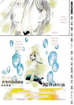 อ่านการ์ตูน มังงะ Honey Lemon Soda แปลไทย