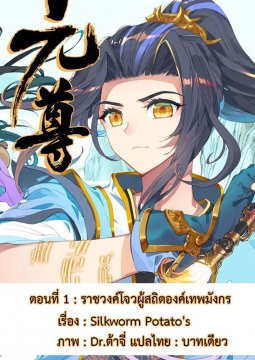 อ่านการ์ตูน มังงะ Venerable Yuan แปลไทย