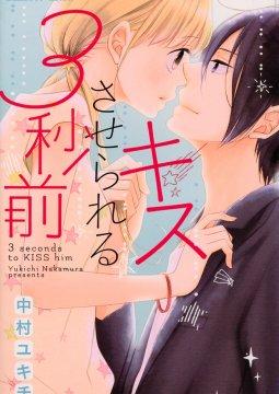 อ่านการ์ตูน มังงะ Kiss Saserareru 3 Byou Mae แปลไทย