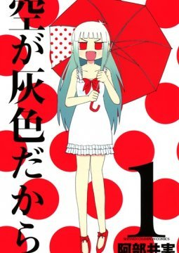 อ่านการ์ตูน มังงะ Sora ga Haiiro dakara  แปลไทย