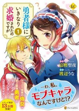 อ่านการ์ตูน มังงะ Yuusha-sama ni Ikinari Kyuukonsareta no Desu ga แปลไทย