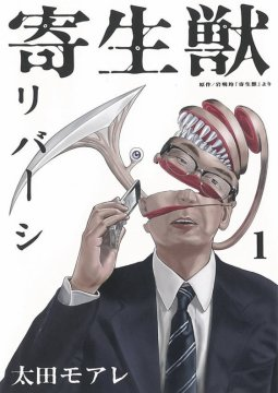 อ่านการ์ตูน มังงะ Parasyte Reversi แปลไทย