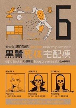 อ่านการ์ตูน มังงะ Kurosagi Delivery Service of Corpse แปลไทย