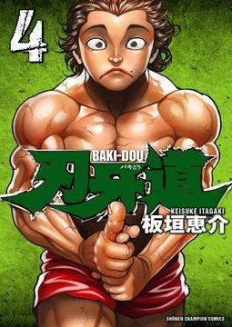 อ่านการ์ตูน มังงะ Baki-Dou แปลไทย