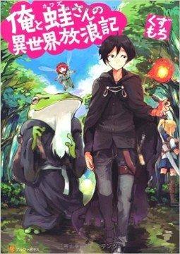 อ่านการ์ตูน มังงะ Ore to Kawazu san no Isekai Hourouki TH แปลไทย