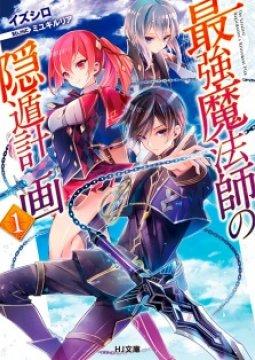 อ่านการ์ตูน มังงะ Saikyou Mahoushi no Inton Keikaku แปลไทย