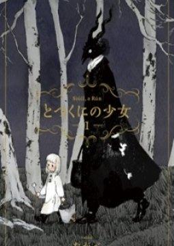 อ่านการ์ตูน มังงะ Totsukuni no Shoujo แปลไทย