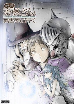 อ่านการ์ตูน มังงะ Handyman Saitou In Another World แปลไทย