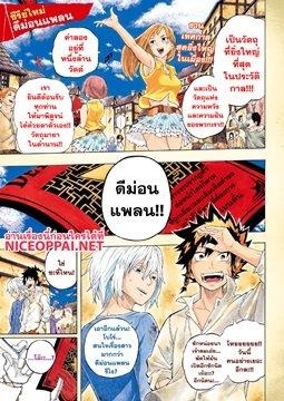 อ่านการ์ตูน มังงะ Demon s Plan แปลไทย