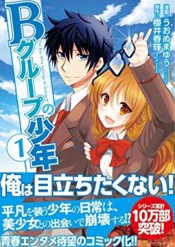อ่านการ์ตูน มังงะ B Group no Shounen X TH แปลไทย