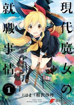 อ่านการ์ตูน มังงะ Gendai Majo no Shuushoku Jijou แปลไทย