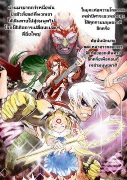 อ่านการ์ตูน มังงะ Unity of Heaven แปลไทย