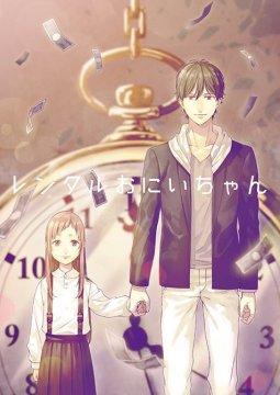 อ่านการ์ตูน มังงะ Rental Onii-chan แปลไทย