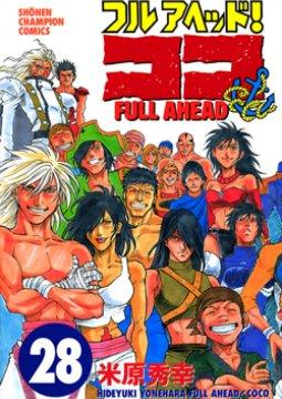 อ่านการ์ตูน มังงะ Full Ahead! Coco แปลไทย