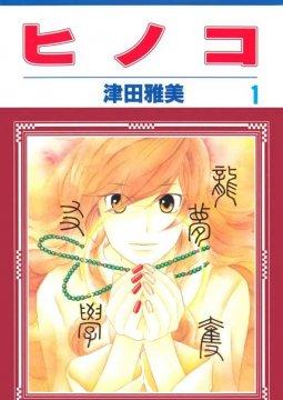 อ่านการ์ตูน มังงะ Hinoko แปลไทย