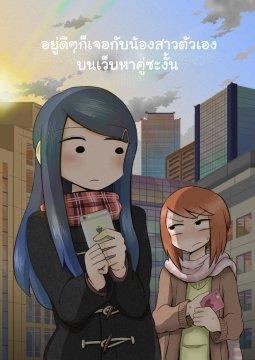 อ่านการ์ตูน มังงะ Met My Sister On A Dating Site แปลไทย
