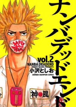 อ่านการ์ตูน มังงะ Nanba MG5 แปลไทย