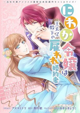 อ่านการ์ตูน มังงะ The Earl s Daughter was Suddenly Employed as the Crown Prince s Fiancée แปลไทย