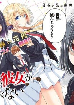 อ่านการ์ตูน มังงะ Sekai ka Kanojou ka Erabenai แปลไทย