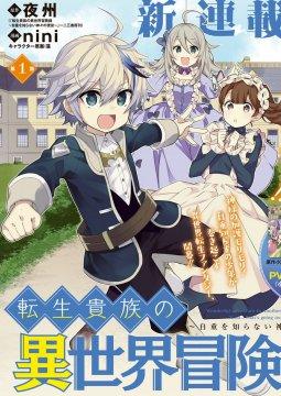 อ่านการ์ตูน มังงะ Tensei Kizoku no Isekai Boukenroku ~Jichou wo Shiranai Kamigami no Shito~ TH แปลไทย