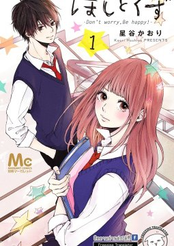 อ่านการ์ตูน มังงะ Hoshi to Kuzu - Dont Worry Be Happy แปลไทย