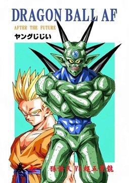 อ่านการ์ตูน มังงะ Dragon ball AF Ize Saga แปลไทย