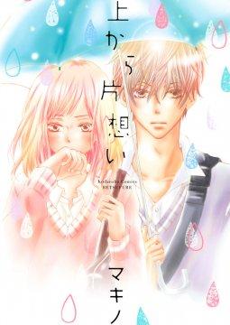 อ่านการ์ตูน มังงะ Ue kara Kataomoi แปลไทย