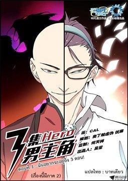 อ่านการ์ตูน มังงะ Three Episode Hero แปลไทย